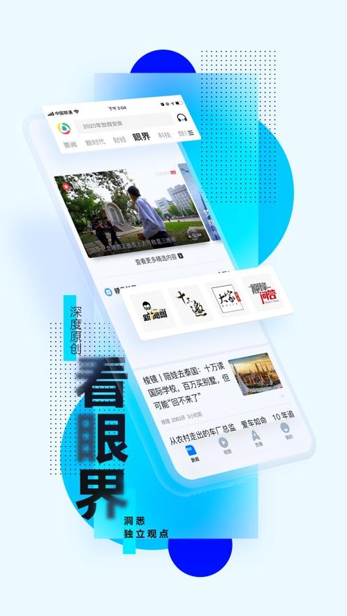 腾讯新闻iPhone版