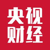 央视财经APP下载IOS版