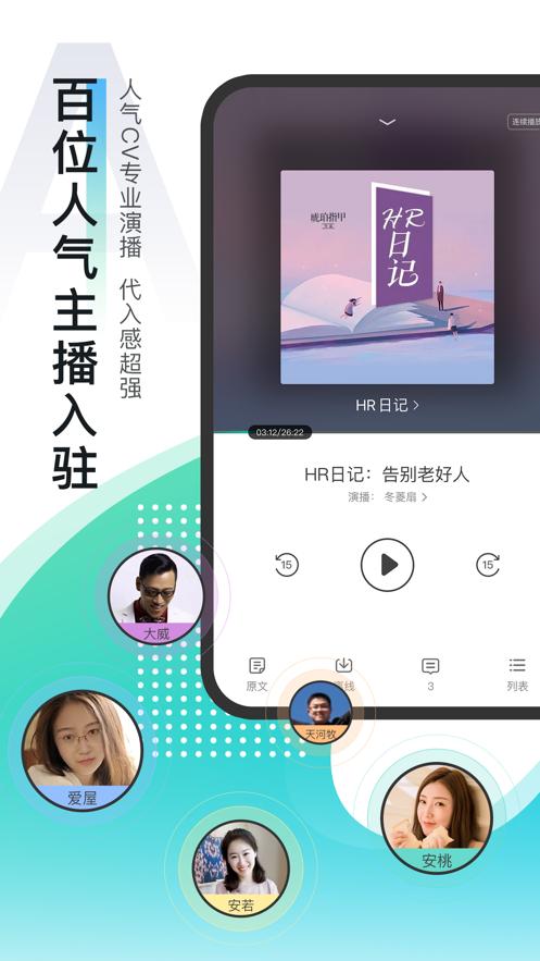 每天读点故事app下载IOS版