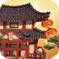中华小客栈游戏iOS版