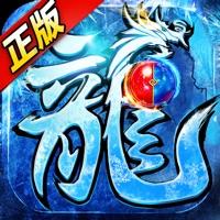 冰雪传奇超变游戏iOS版