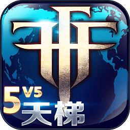 自由之战iphone版
