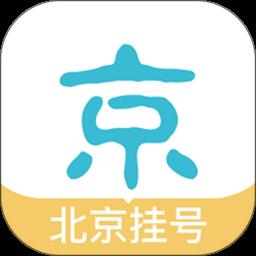 114北京挂号网上预约平台ios版