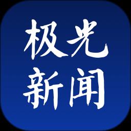 极光新闻app官方