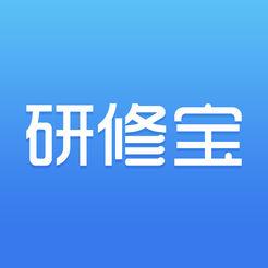 研修宝app苹果版(学员端)