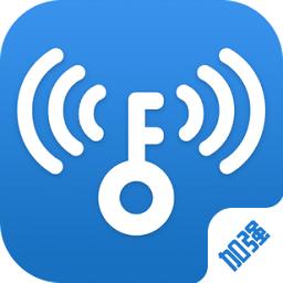 wifi万能钥匙专业版最新版
