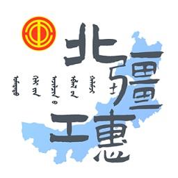 北疆工惠ios版