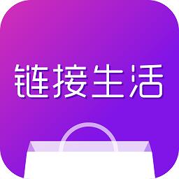链接生活app