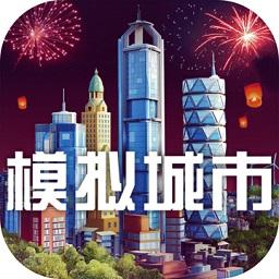 模拟城市我是市长ios中文