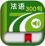 法语300句iPhone版