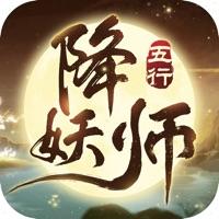 五行降妖师手游iOS版