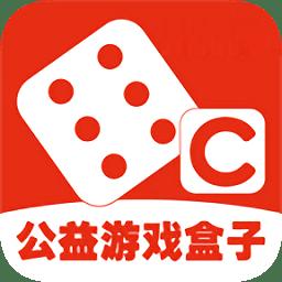 C游公益游戏盒子ios版