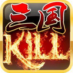 三国kill苹果破解神将全解版(暂未上线)