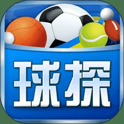 球探体育app苹果版