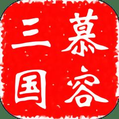 慕容三国ios无限金币版(暂未上线)