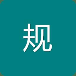 2019安规题库ios版