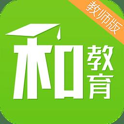 重庆和教育教师版iphone版