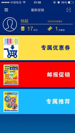 麦德龙苹果版(网上购物超市)