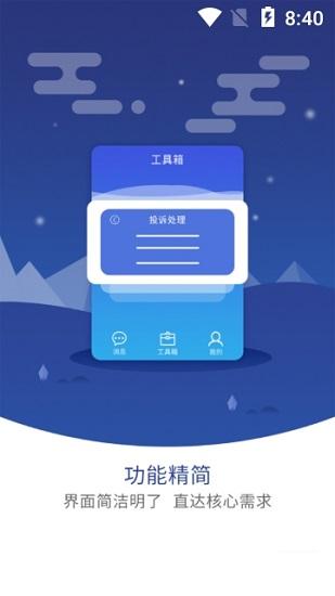 圆通网点管家app苹果版