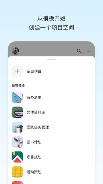 teambition苹果手机版(团队协作工具)
