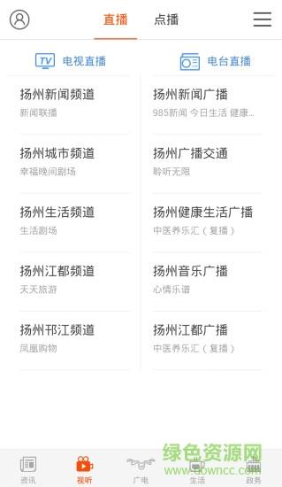 扬州广电扬帆app免费ios版