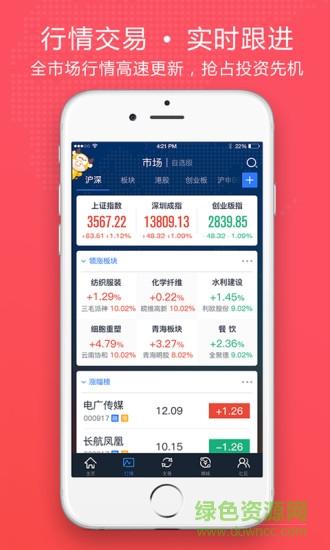 东北证券融e通app苹果版