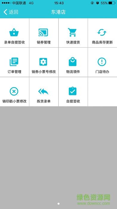 智零售iphone版
