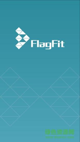 flagfit苹果版