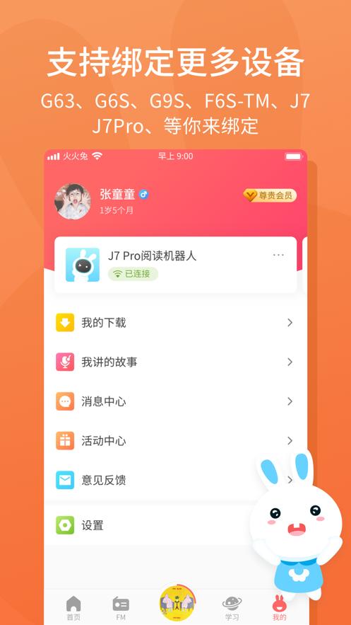 火火兔app苹果版