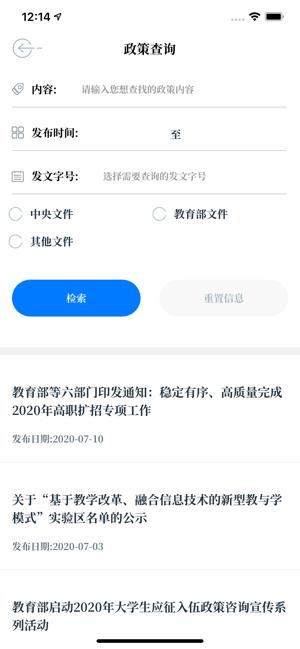 中国教育发布app