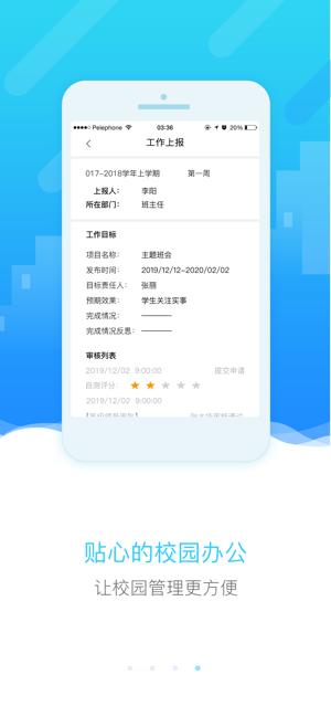 四川和教育app