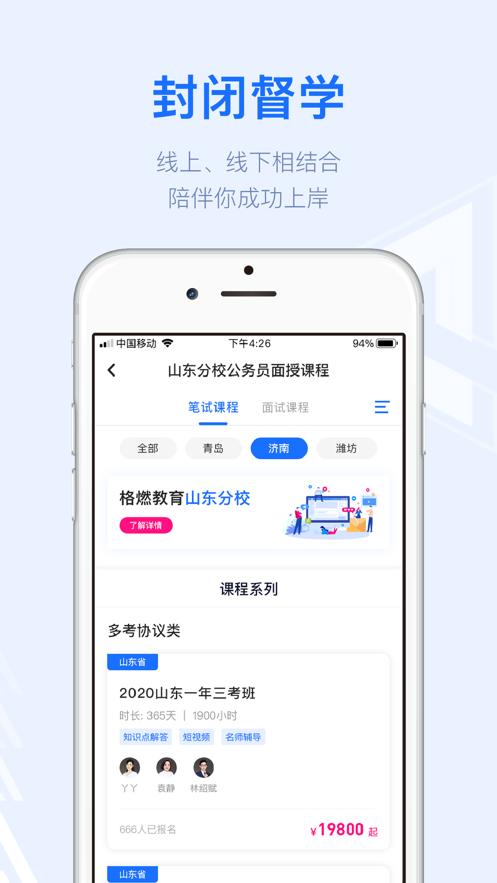 格燃教育iOS版