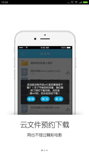 达龙云电脑app苹果版