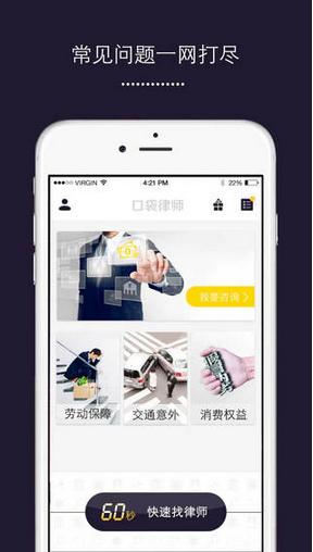 口袋律师iPhone版(暂未上线)