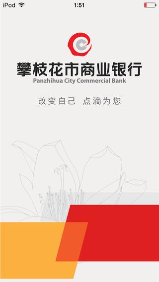 四川银行企业银行苹果版(原攀银随身银行企业端)
