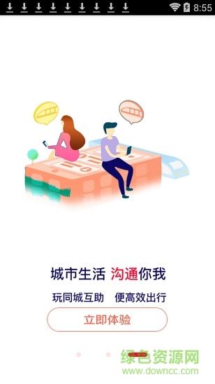 苏e行ios版(苏州地铁官方app)