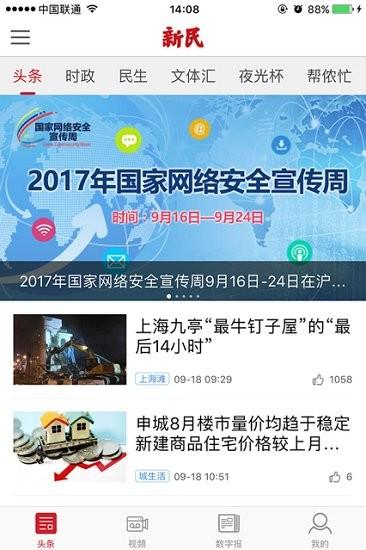 新民晚报iPhone版