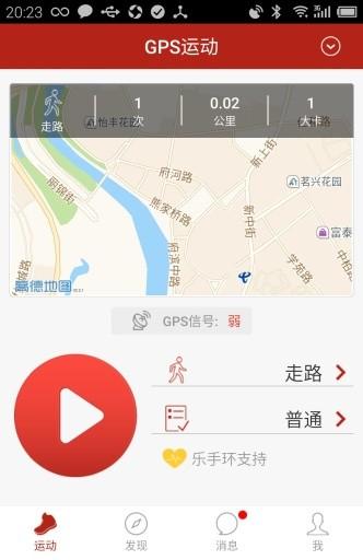 乐疯跑iPhone版(暂未上线)