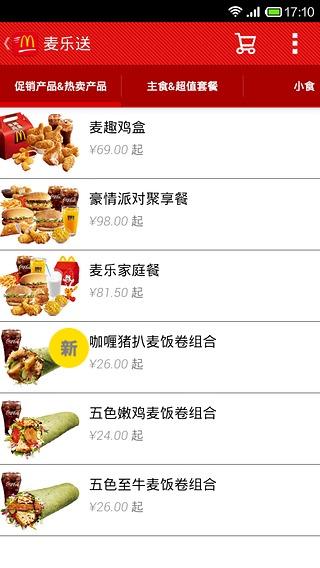 麦当劳麦乐送iphone版(暂未上线)
