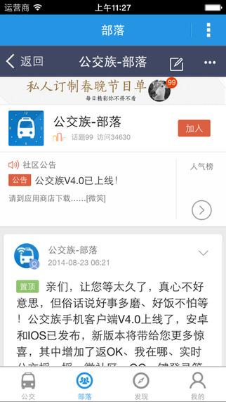 公交族iPhone版(精准公交查询)(暂未上线)