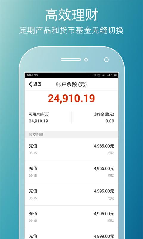 聚优理财iPhone版(暂未上线)