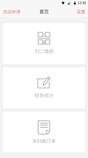 车陛下商家端iPhone版(暂未上线)