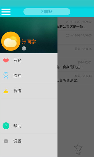 贝安港iphone版(暂未上线)