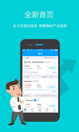 金融圈iphone版(暂未上线)