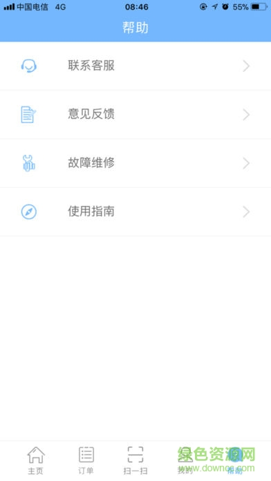 洗e洗app苹果版