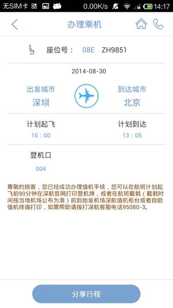 深圳航空苹果版