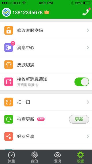 北京移动网上营业厅苹果版