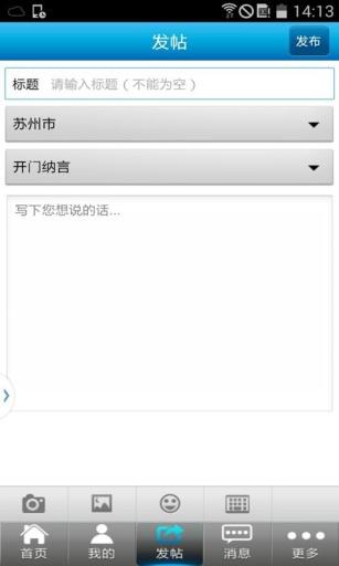 寒山闻钟论坛iPhone版