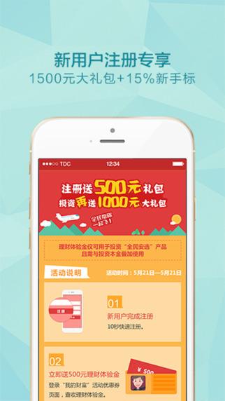 全民财富理财iphone版(暂未上线)