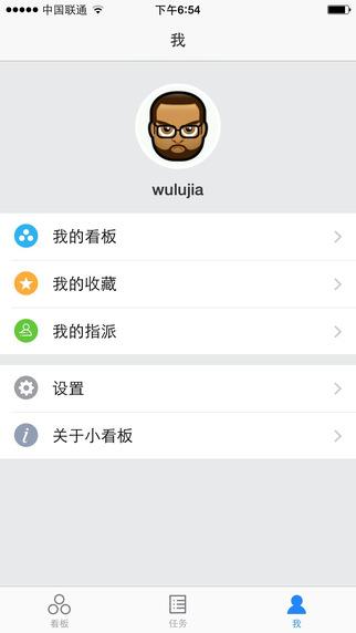 小看板iPhone版(团队协作)(暂未上线)